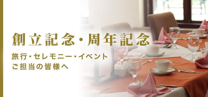 創立記念・周年記念 旅行・セレモニー・イベントご担当の皆様へ