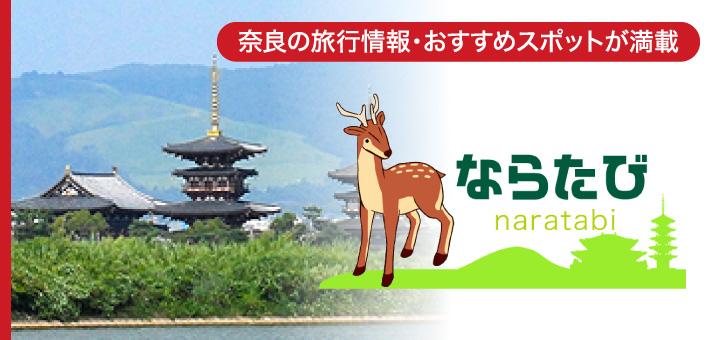 奈良の旅行情報・おすすめスポットが満載 ならたび